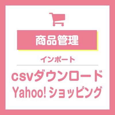【Yahoo!】インポート用CSVダウンロード