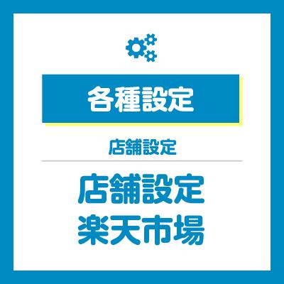 【楽天市場】店舗設定 1-2
