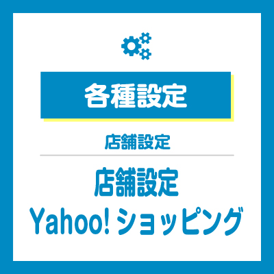 【Yahoo!ショッピング】店舗設定 1-2
