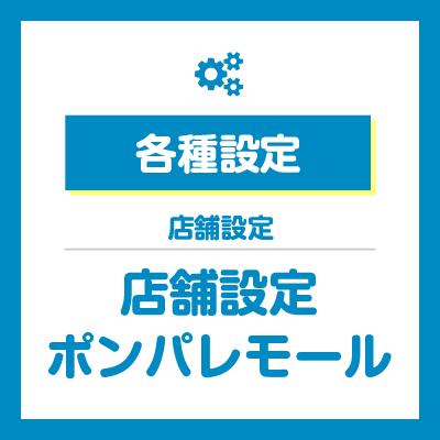 【ポンパレ】店舗設定1-2