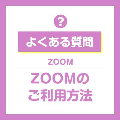 ZOOMを初めてご利用される方へ